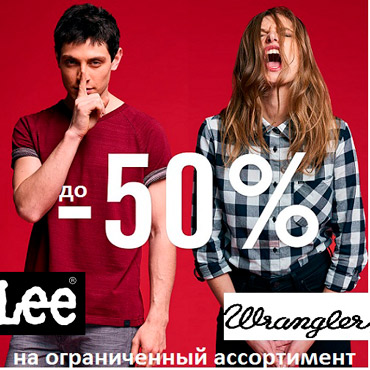 Summer Sale в Lee Wrangler